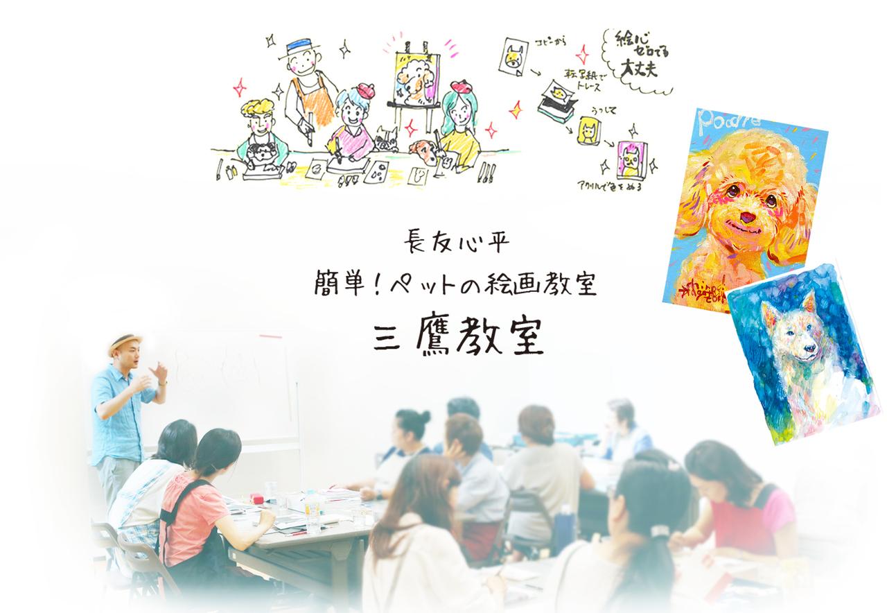 【三鷹教室】自由なタッチで描こう&初心者向けのアクリル画講座