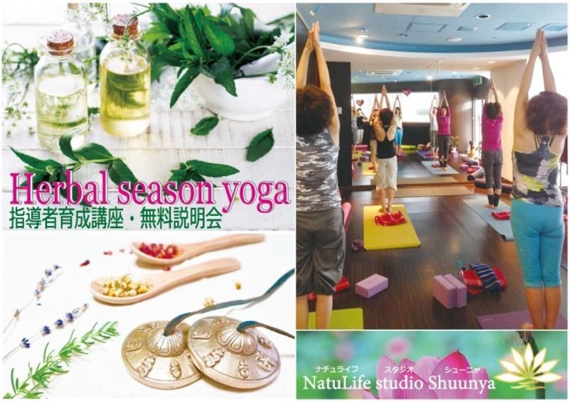 【京都会場】Herbal season yoga・育成講座無料説明会&体験レッスン受講申し込み