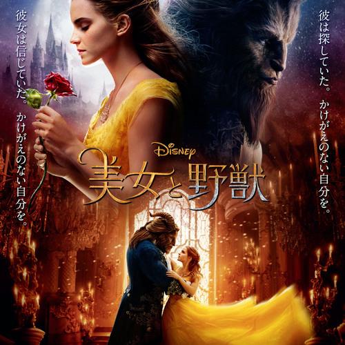 洲本オリオン「美女と野獣(2D吹替)」上映会