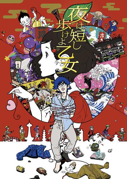 文化庁メディア芸術祭:6月21日(木)『夜は短し歩けよ乙女』