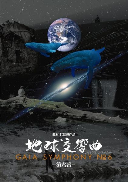 9月17日〜9月30日『地球交響曲 第六番』