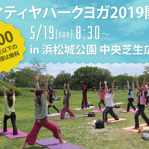 【5/19開催】サマティヤパークヨガ2019@浜松城公園