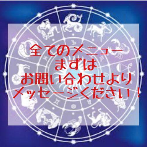 星の音色・月の声 ホロスコープセッション(90分のセッション)