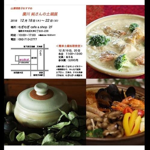 アス飯研究家(アスリート飯)山瀬 理恵子の簡単!土鍋料理教室