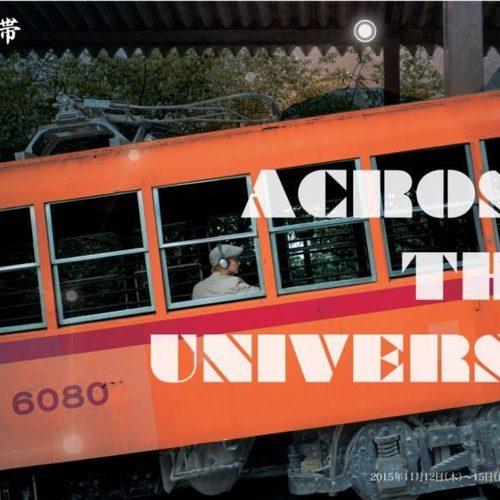 黒帯三昧・第5弾「ACROSS THE UNIVERSE」上映会&アフタートーク