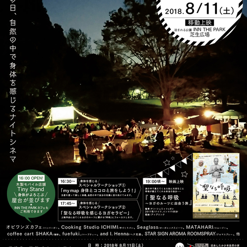 8/11(土)スキマcinema in INN THE PARK