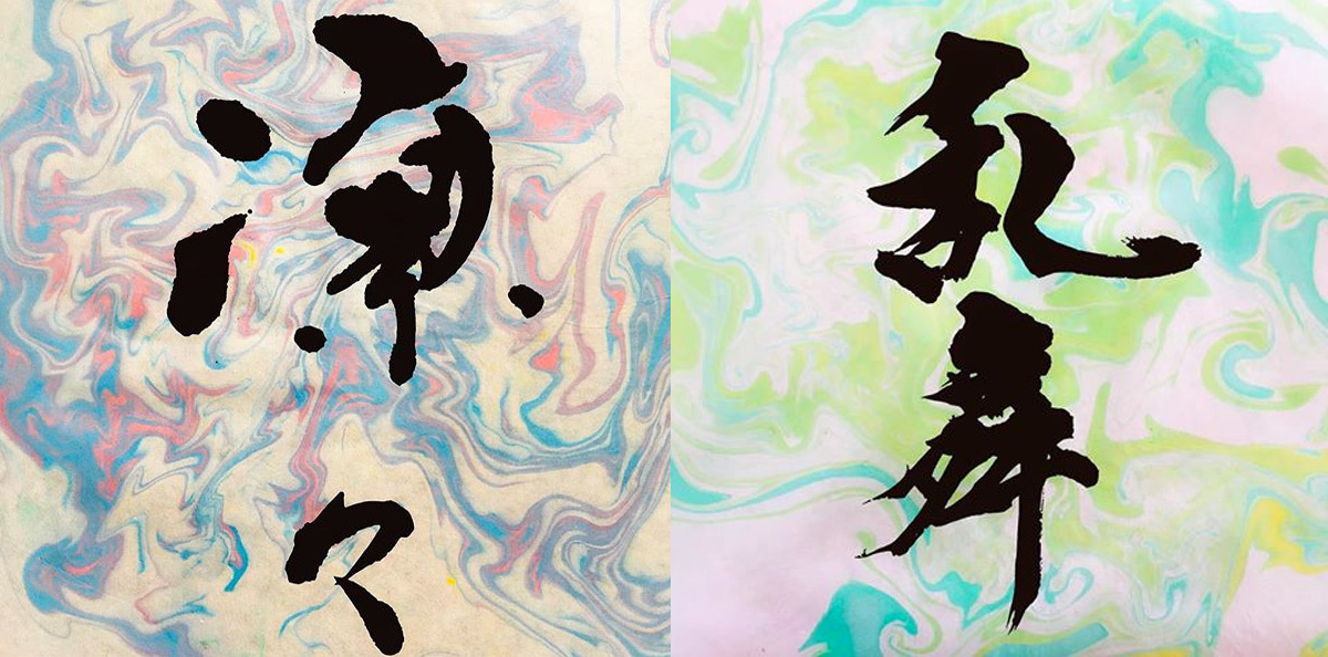 Workshop Kanji Name and Paper Marbling