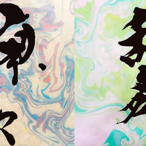 Workshop Kanji Name and Paper Marbling