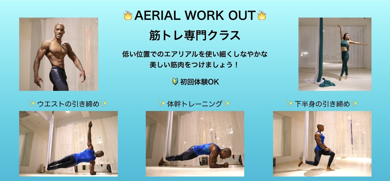 🔥AERIAL WORKOUT [小梅orスティーブ]