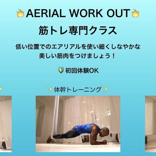🔥AERIAL WORKOUT