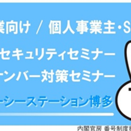 【座席追加】[12月10日(土) 福岡市] 【無料講習会】マイナンバー制度 / 情報セキュリティ対策