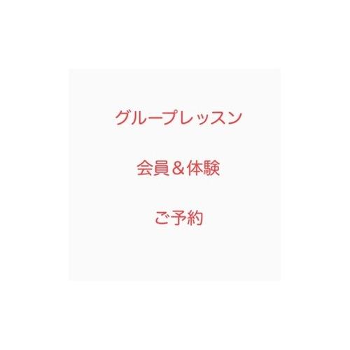 ★グループレッスン★会員&体験&ドロップイン