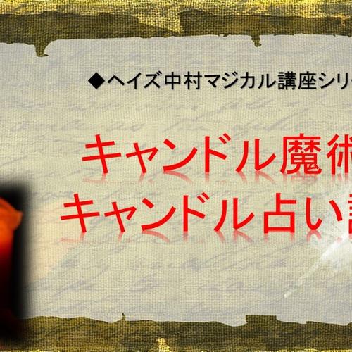 ヘイズ中村マジカル講座『キャンドル魔術&キャンドル占い講座』