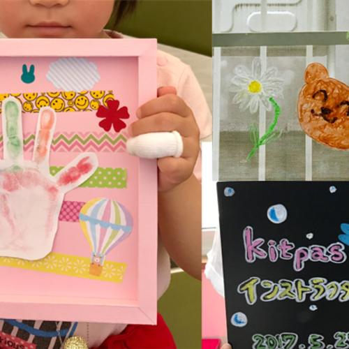 札幌校・キットパスアート・インストラクター養成講座