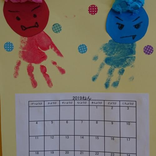 ☆2月のカレンダー作り(手形アート)☆
