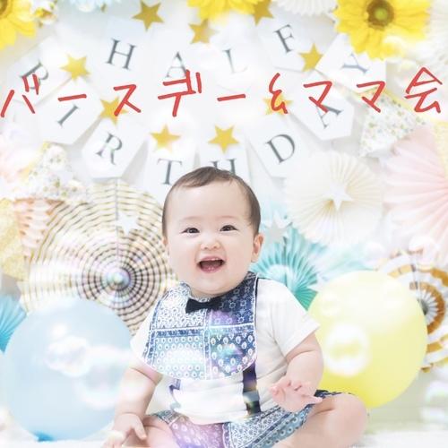 【満員御礼】1歳バースデーイベント♡プロのカメラマンによる撮影とママ会〜