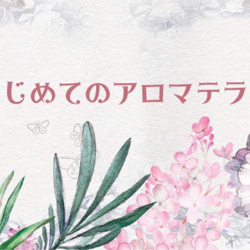 【3/21開催】はじめてのアロマテラピー 〜身近に使えるアロマスプレー作り〜