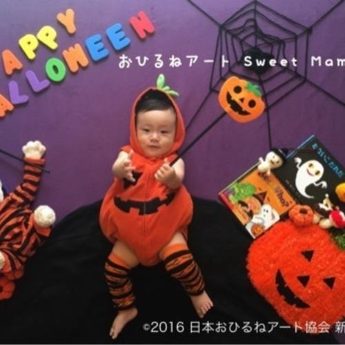 ハロウィンのおひるねアート×アルバムカフェ@上北沢親子カフェイルソーレ