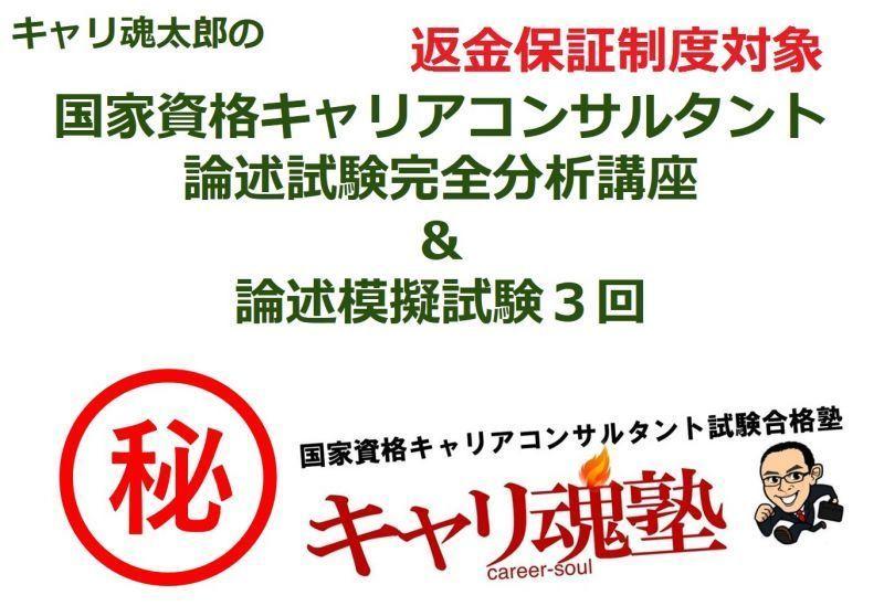 【返金保証制度対象】合格率100%!平成29年7月22日東京:第5回キャリコン論述対策講座&論述模試3回
