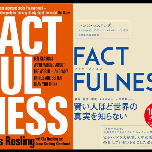 ABD読書会『FACT FULLNESS』