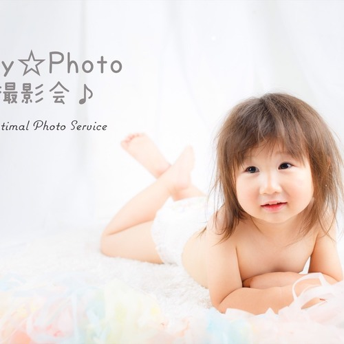 Baby☆Photo 撮影会