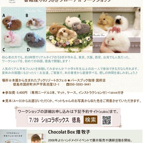 7/29(土)徳島バースブックカフェ国府店☆ワークショップ
