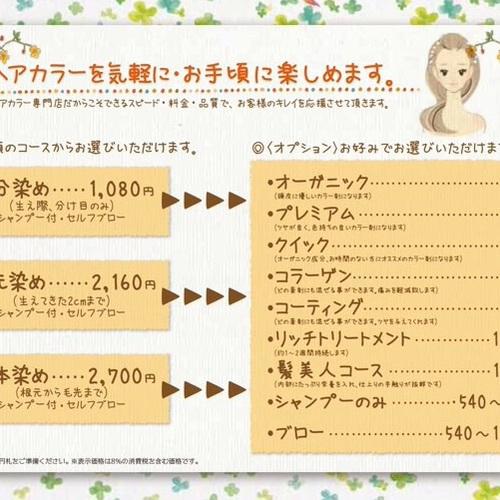 ヘアカラー専門店sunflowerご予約ページ