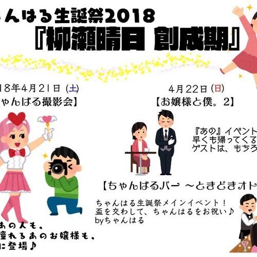 柳瀬晴日 創成期『ちゃんはる大撮影会』
