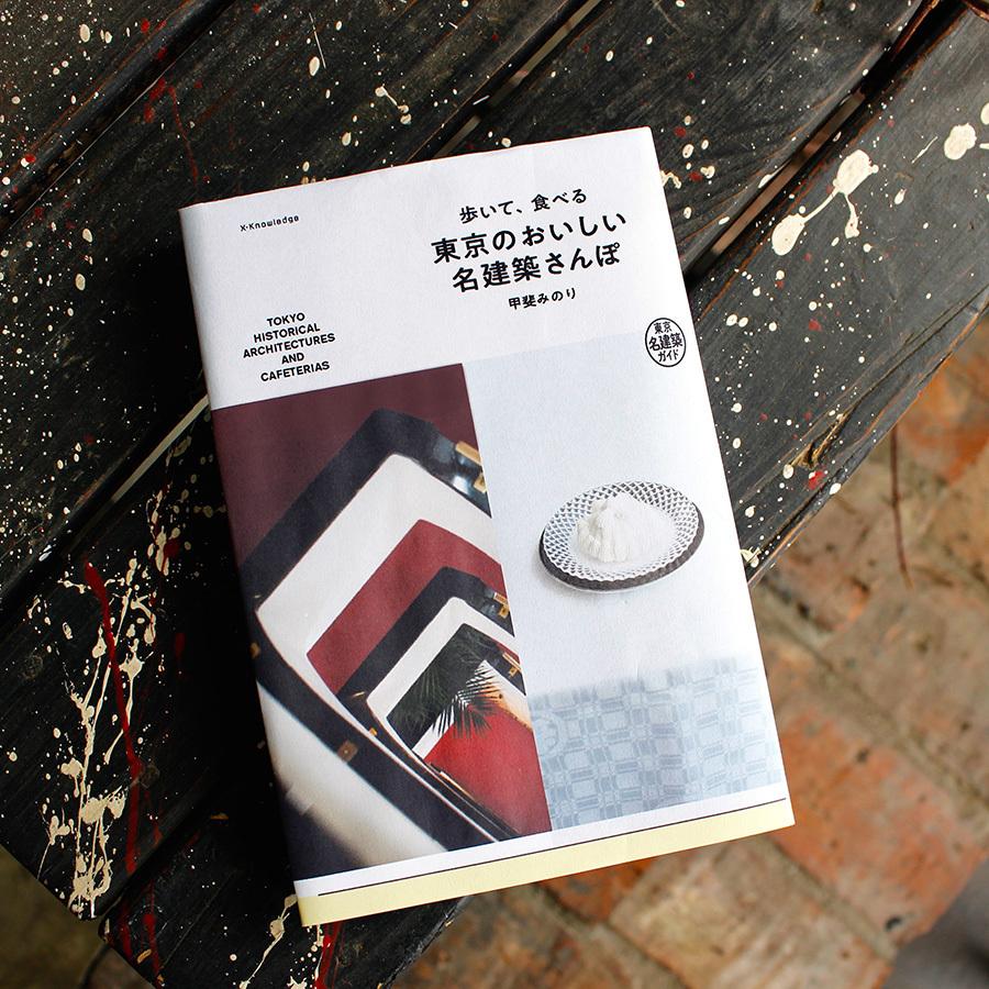 6/16(土)甲斐みのり『歩いて、食べる 東京のおいしい名建築さんぽ』出版記念トーク