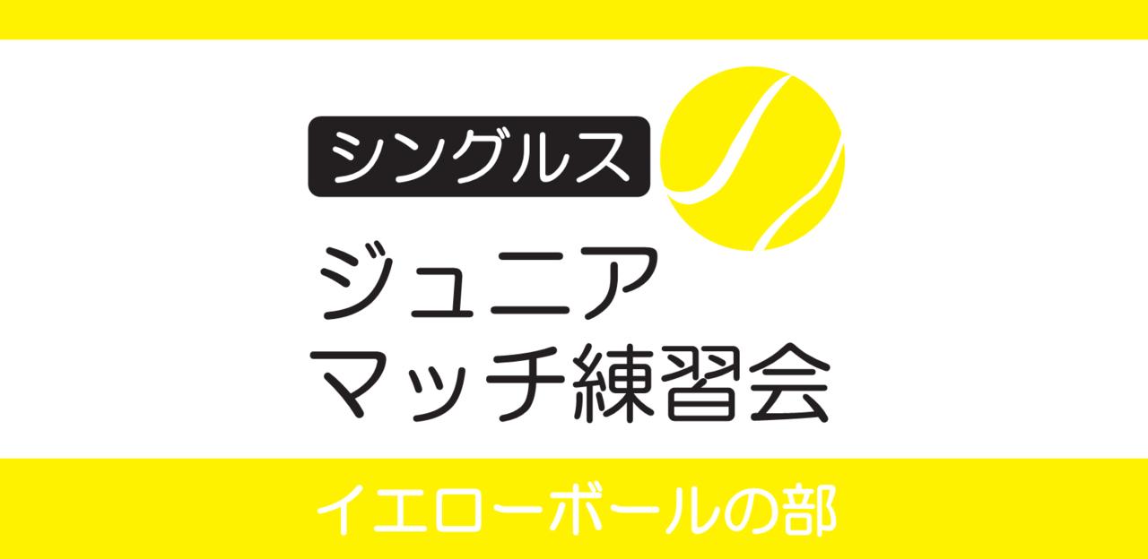 ジュニアマッチ練習会(YB-S)