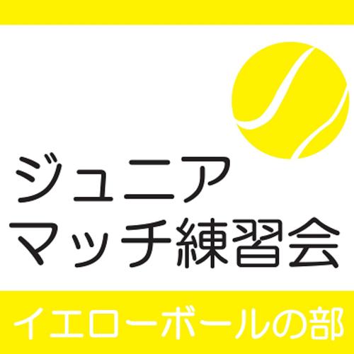 ジュニアマッチ練習会(YB)