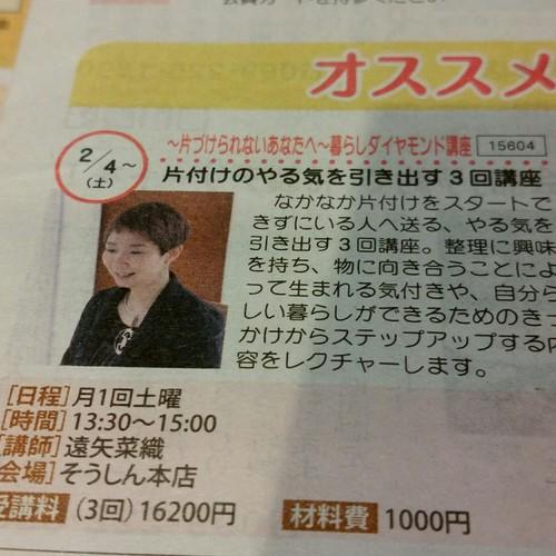 『暮らしダイヤモンド3回講座』鹿児島リビングカルチャー