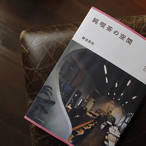1/12(土)新春対談 甲斐みのり×難波里奈〜喫茶店のインテリア〜 at 本とコーヒーtegamisha