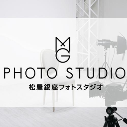 「松屋銀座フォトスタジオ」予約受付ページ