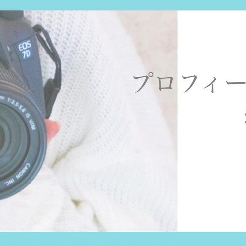 プロフィール写真撮影(日程限定・背景白・3カット・SNS/webページ用)
