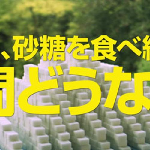 映画「あまくない砂糖の話」上映会