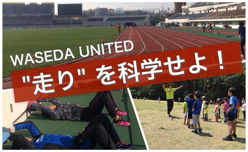 WASEDA UNITED スプリントLab ~かけっこ教室・陸上競技クラブ~  体験会