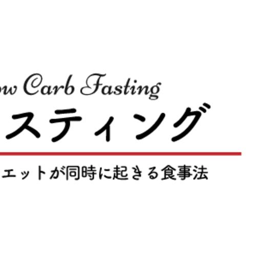 ファスティング・グループセミナー 東京・神田 4,000円