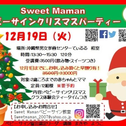 Sweet Mamanベビーサインクリスマスパーティー【沖縄】