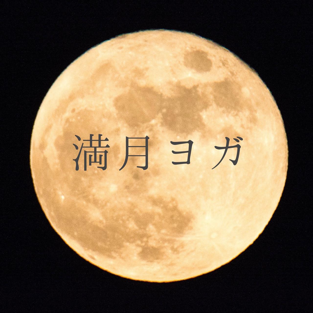 満月ヨガ/講師:壺山順世【運動量★★☆☆☆】【初心者の方おすすめ】