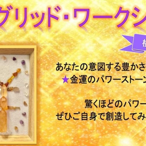 【横浜サロン】金運グリッド・ワークショップ