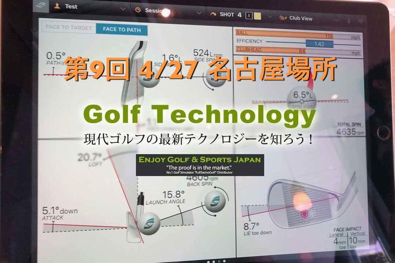 第9回エンジョイゴルフテクノロジーワークショップ 4/27(金)@名古屋ゴルフスパーク(GOLF SPARK)
