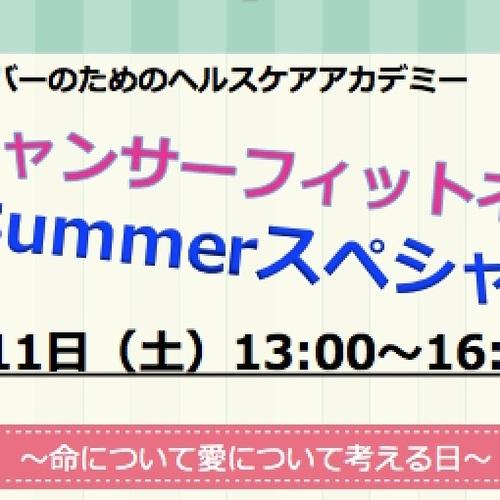 《8月ヘルスケアアカデミー》2018夏スペシャル講座 8月11日(土)13:00~16:30