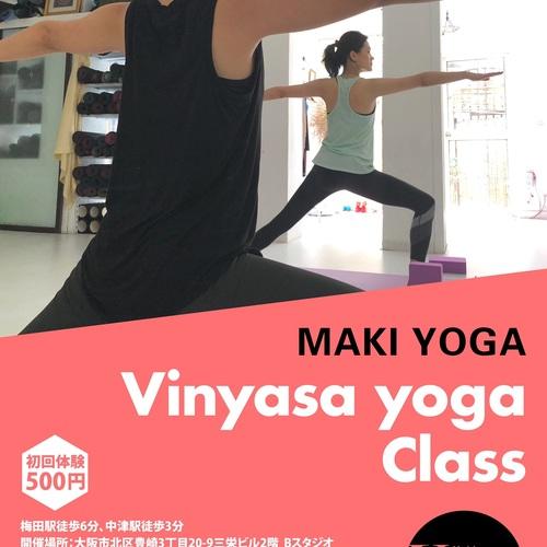 【大阪中津】日曜日10:40~12:10〜初めてのヴィンヤサヨガクラス〜vinyasa yoga basic~
