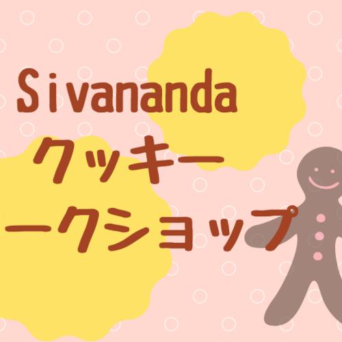 Sivanandaクッキーワークショップ