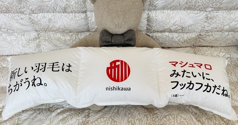 [越屋ふとん店]オーダーメイド枕・眠りのご相談・メンテナンスのご予約はこちらまで