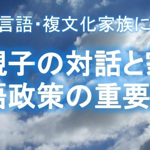 複言語・複文化家族における 親子の対話と家庭内言語政策の重要性   野山 広(国立国語研究所 日本語教育研究領域)
