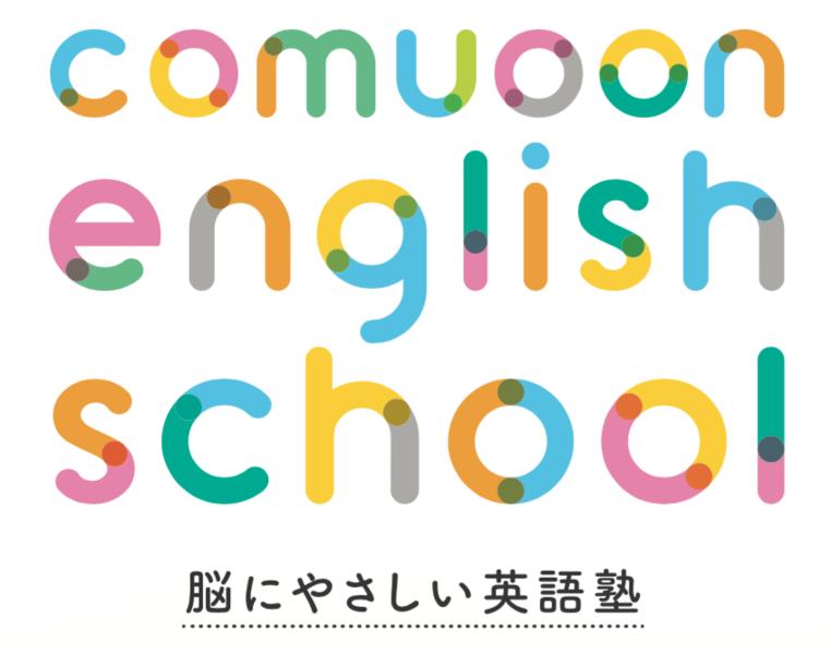 【体験レッスン予約】コミューンイングリッシュスクール 東京校