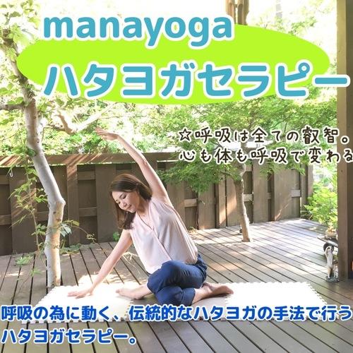 マナヨガセラピー&マインドセッション