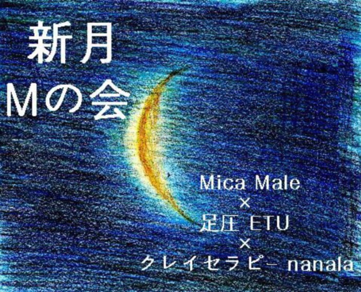 新月Mの会